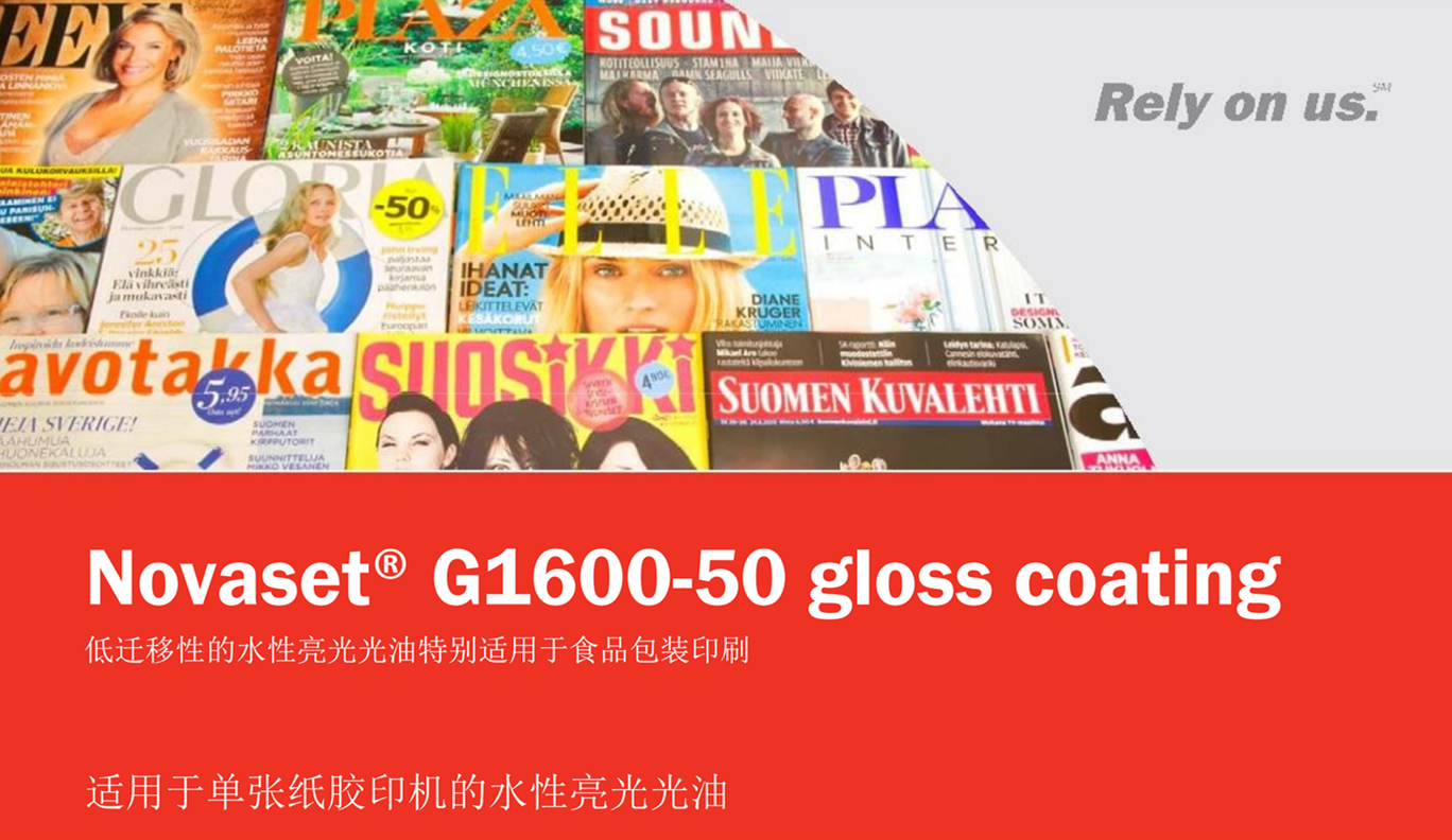 G1600-50水性光油
