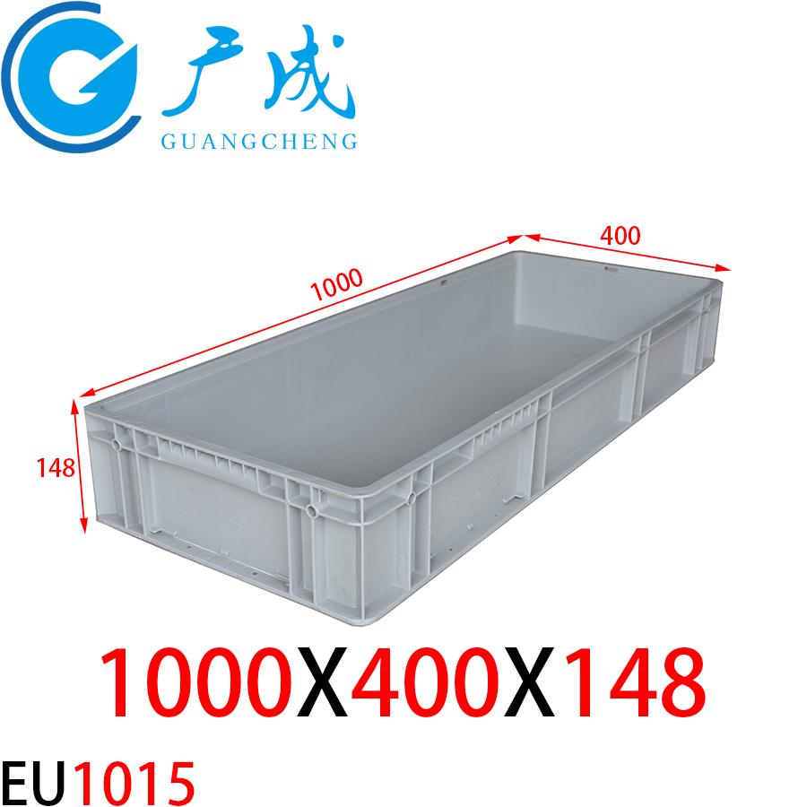 EU1015物流箱