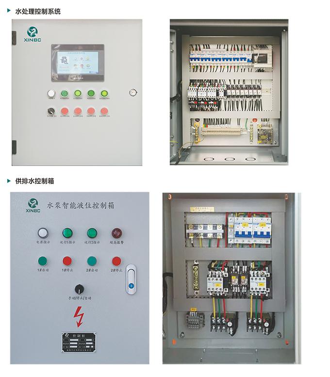 水處理控制系統