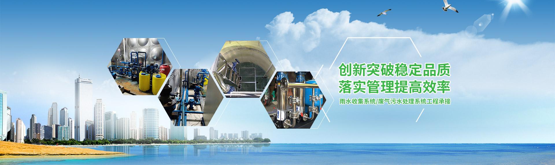 一体化预制泵站,雨污水收集系统,废气处理设备