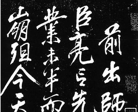 晋墨坊|岳飞书法,非一般的霸气!