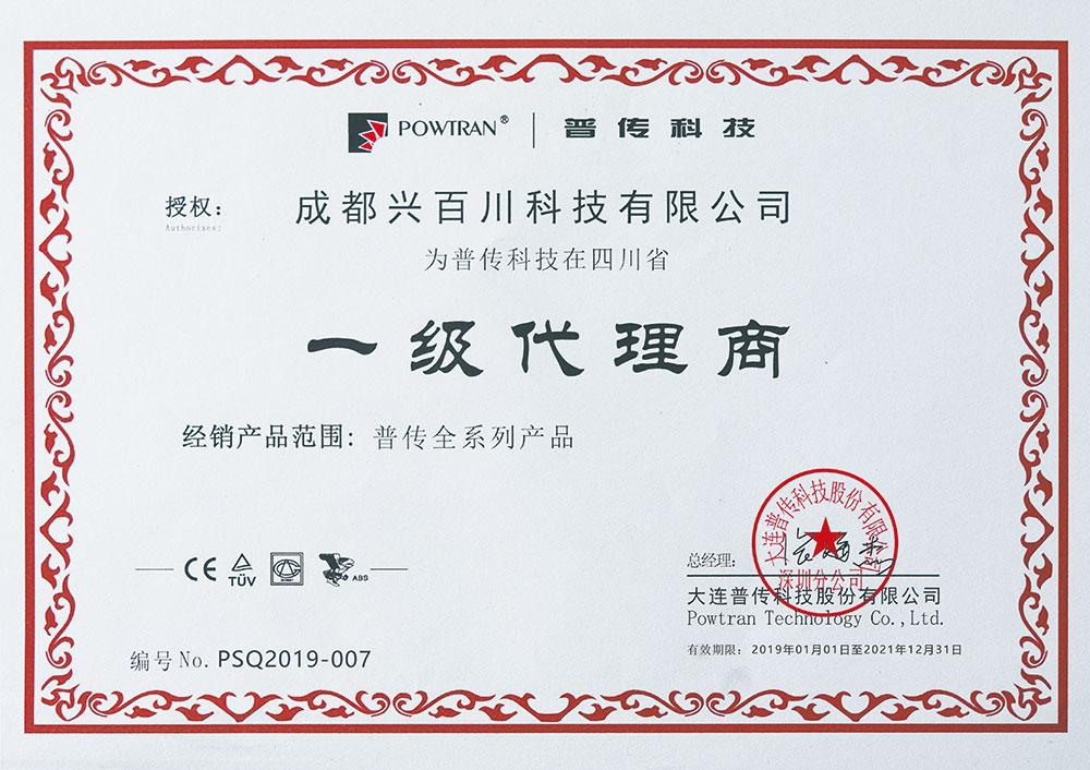 普傳(POWTRAN)產品代理銷售授權證書