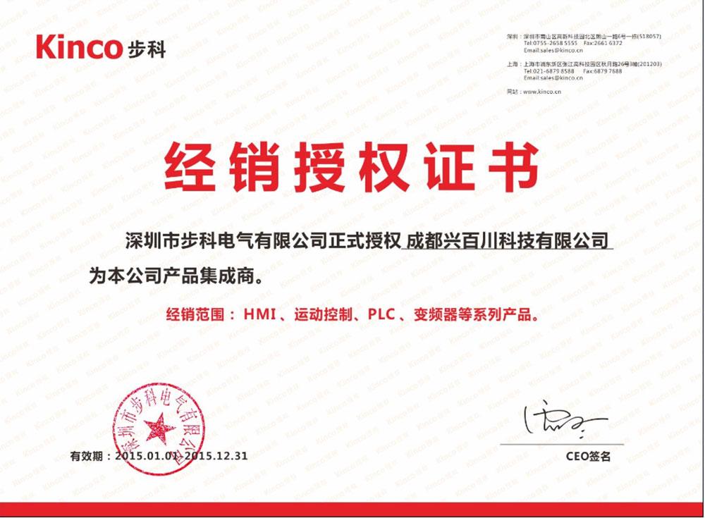 步科(Kinco)產品代理授權證書