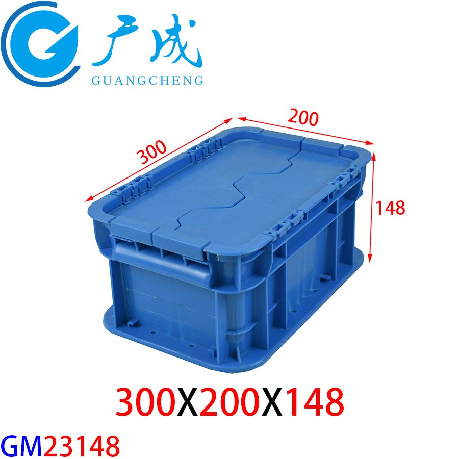 GM23148翻盖物流箱