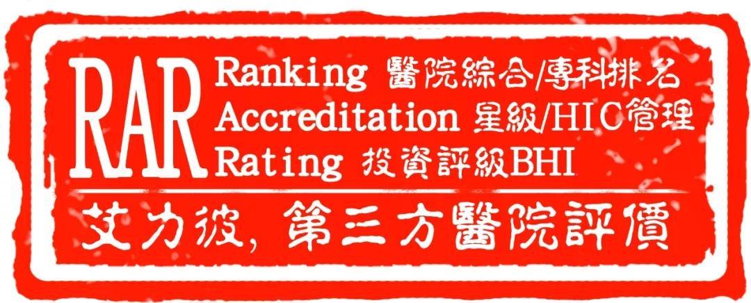 """中国医院竞争力排行榜出炉,龙岩慈爱医院、龙岩慈爱老年康养中心进入""""双百强""""!"""
