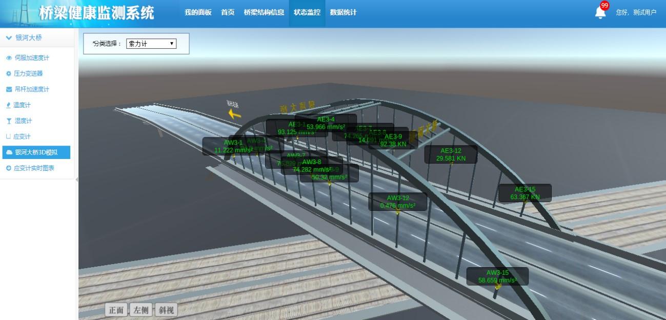 桥梁健康监测