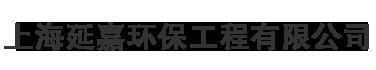 上海延嘉环保工程有限公司
