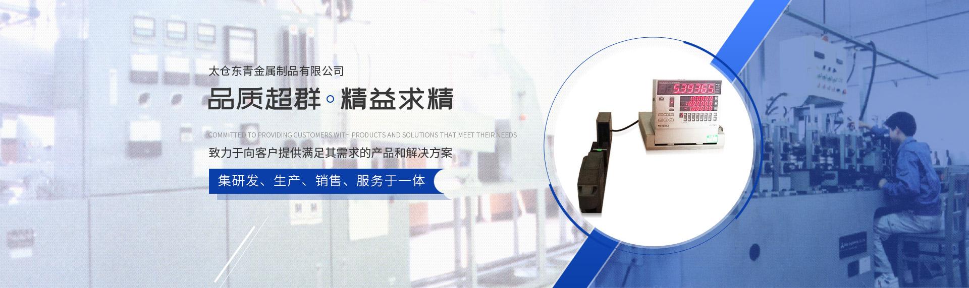 太仓东青金属制品有限公司