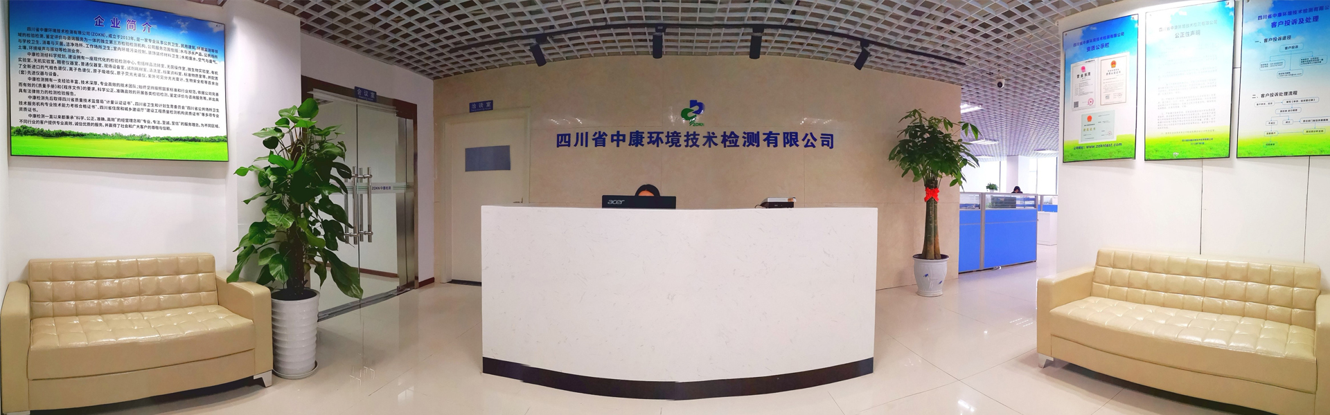 四川省中康環境技術檢測有限公司