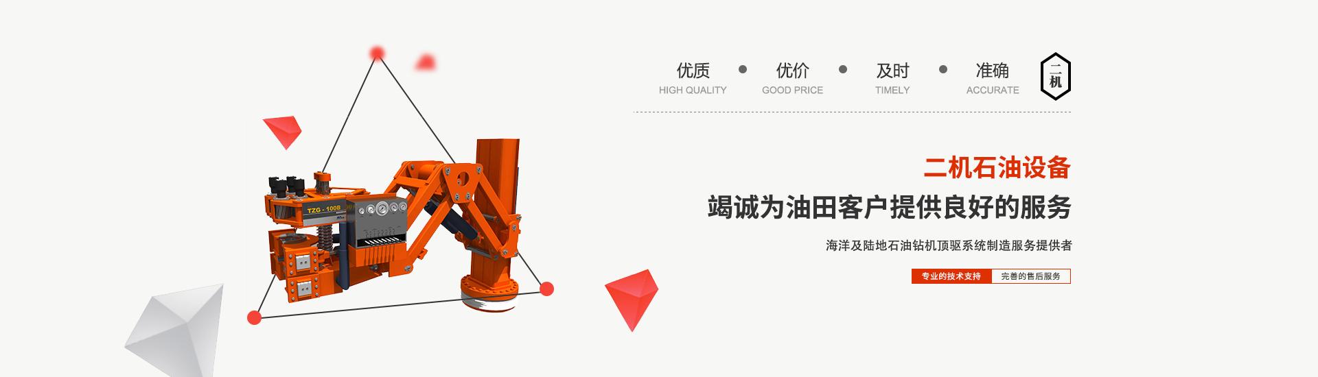 南阳主页rb88官网石油设备集团有限公司
