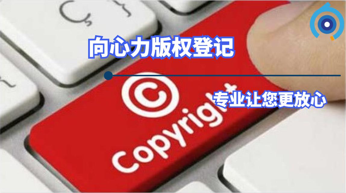 版权登记常见问题