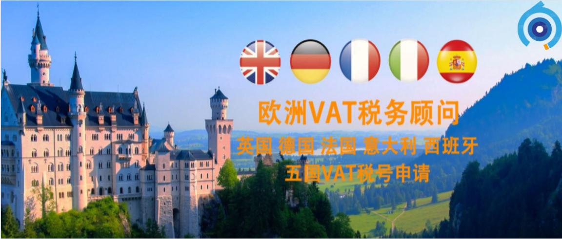 VAT注册常见问题