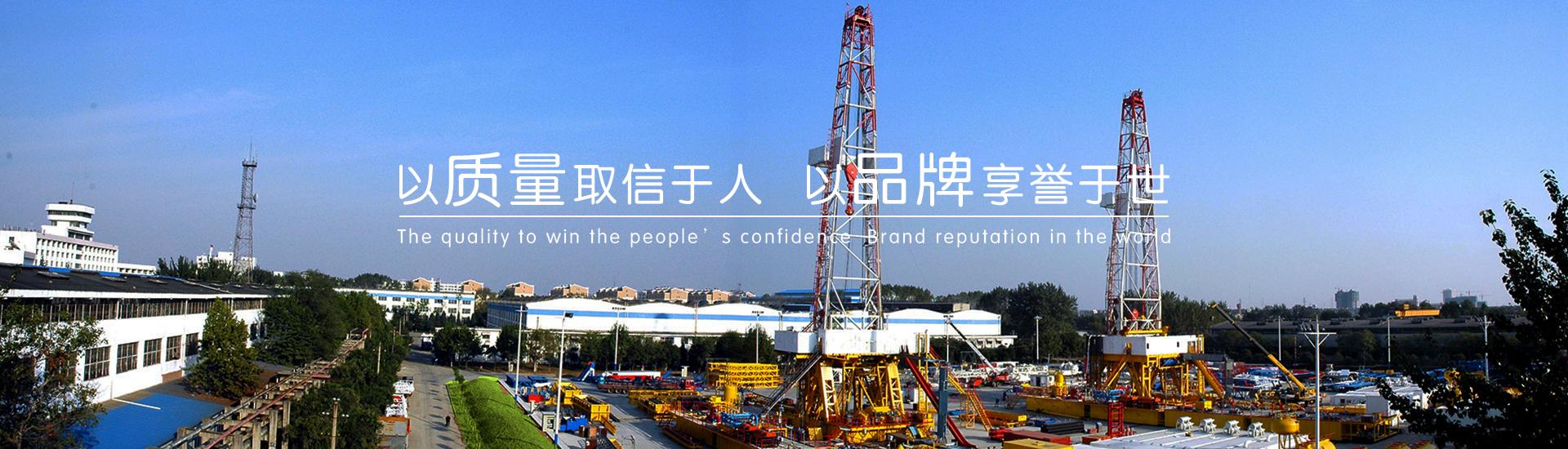 南阳二机石油设备集团有限公司