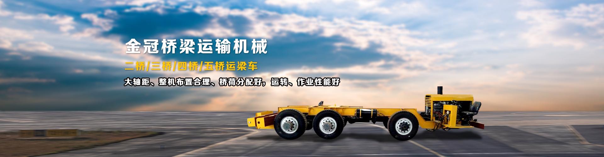河南省金冠桥梁运输机械设备有限公司