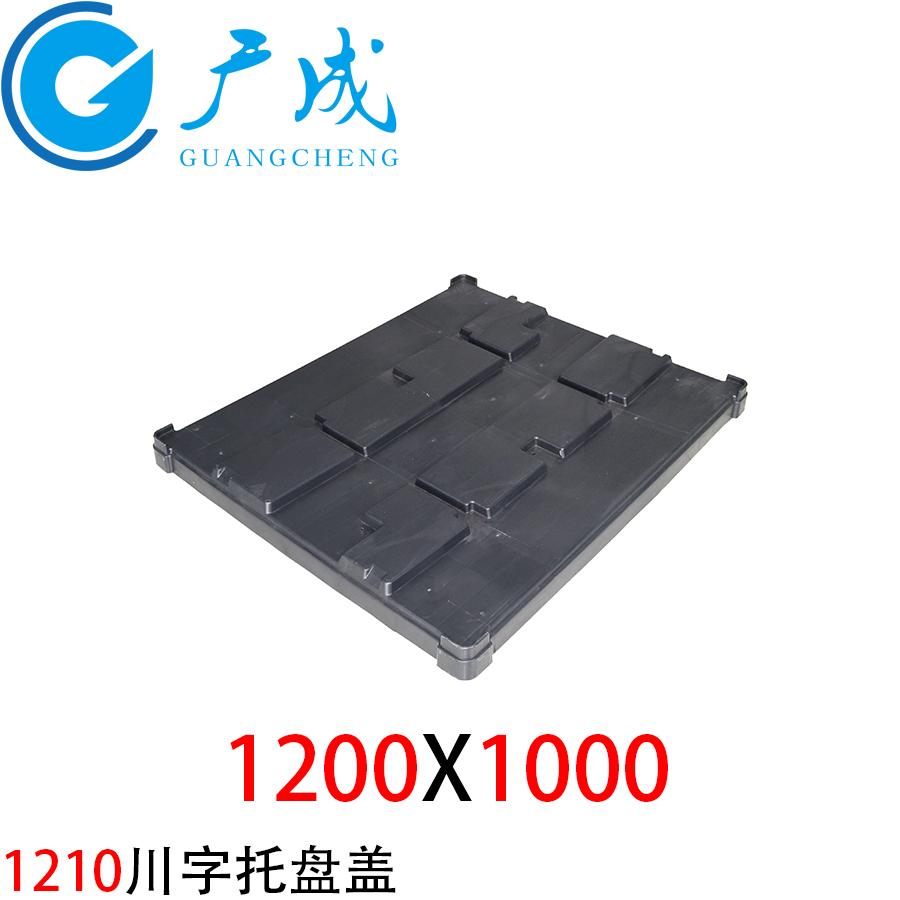 1210川字塑料托盘盖
