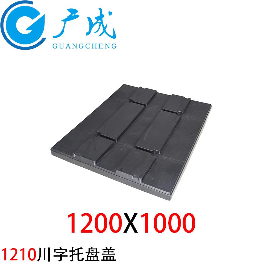 1210B川字塑料托盘盖