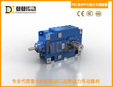 PBC 系列平行和正交减速器