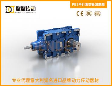 PBZ平行直交轴减速箱