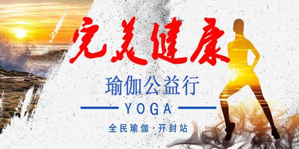 完美健康瑜伽公益行·开封站