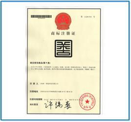 上海善一智能科技公司正式获取商标注册证书