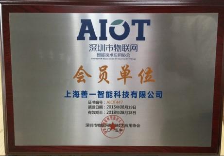 fun88官网公司加入深圳物联网协会并成为正式会员