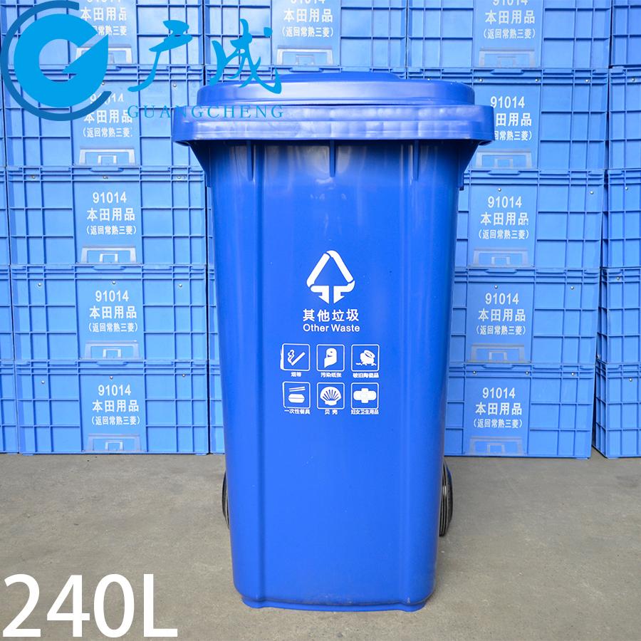 240升塑料垃圾桶