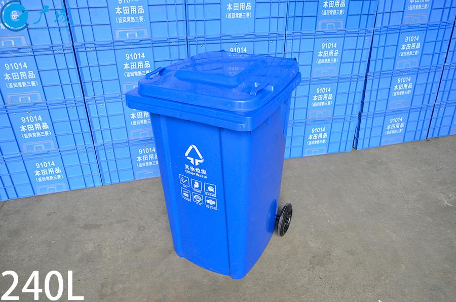 240升垃圾桶尺寸細節