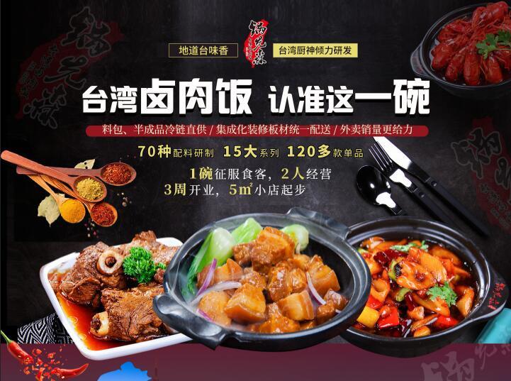 卤肉饭加盟,锅先森卤肉饭,复合经营,三餐通吃