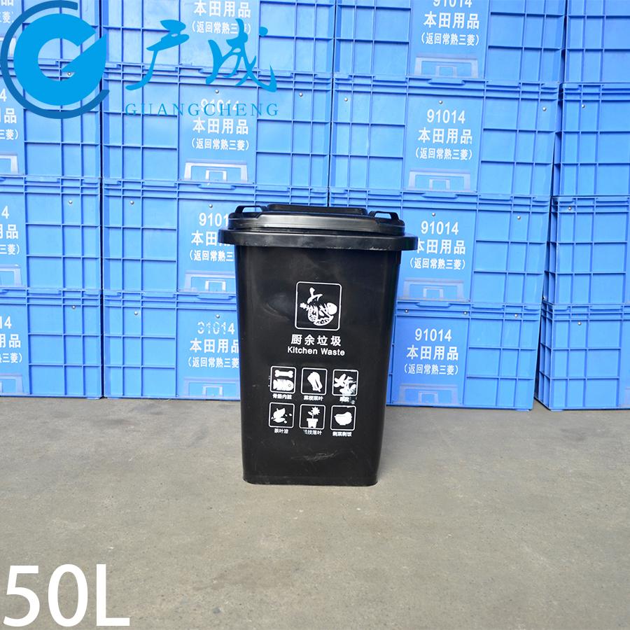 50升塑料垃圾桶