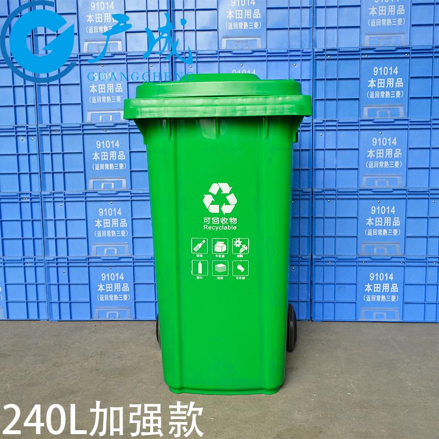 240升加厚塑料垃圾桶