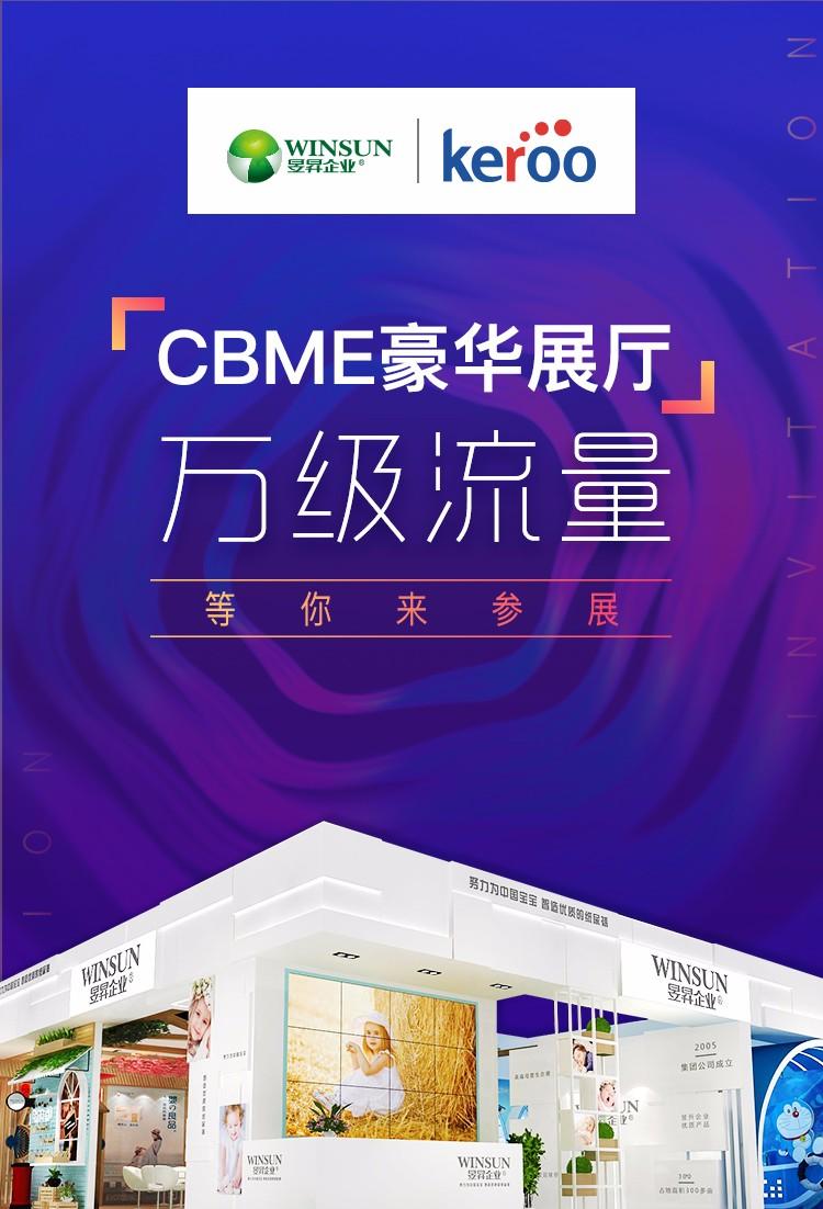 麻麻购 | keroo携手昱升,强势出席CBME!