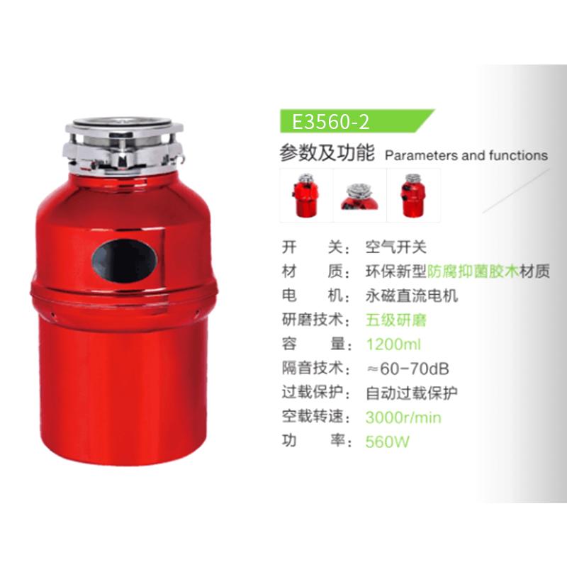 E3560-2厨余处理机空气开关