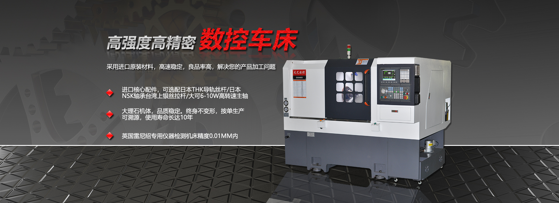 廣東數控車床廠家來教你數控車床接通電源怎樣去調整方法