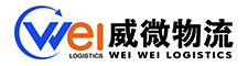 上海威微物流有限公司