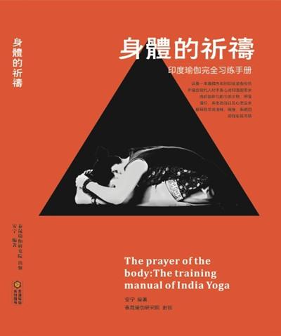 泰晟系列-《身体的祈祷:印度瑜伽完全习练手册》