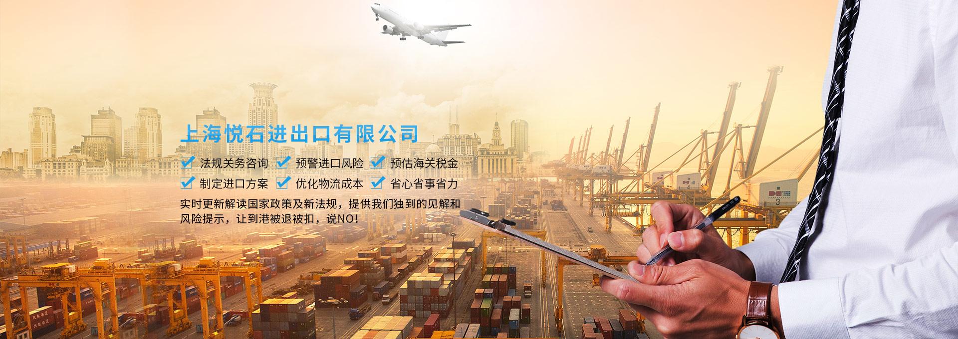 上海进出口公司