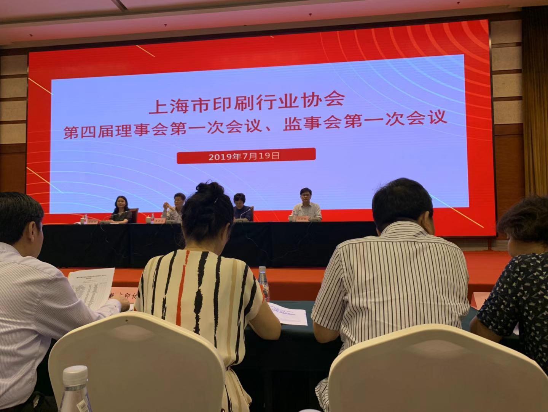 黄伟董事长当选上海行业协会副会长