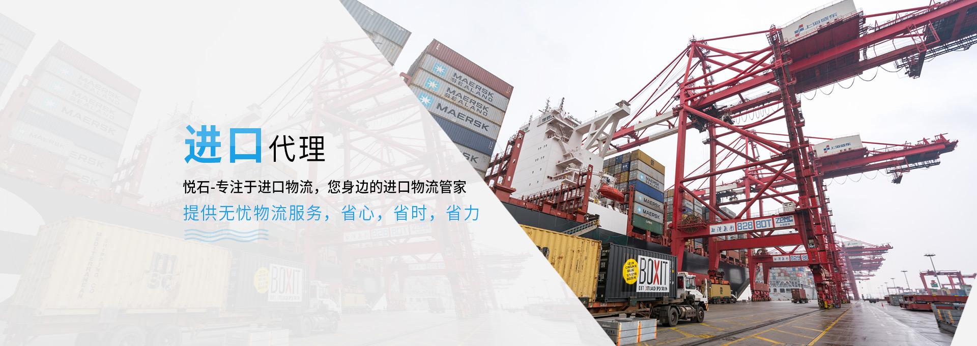 上海进口代理