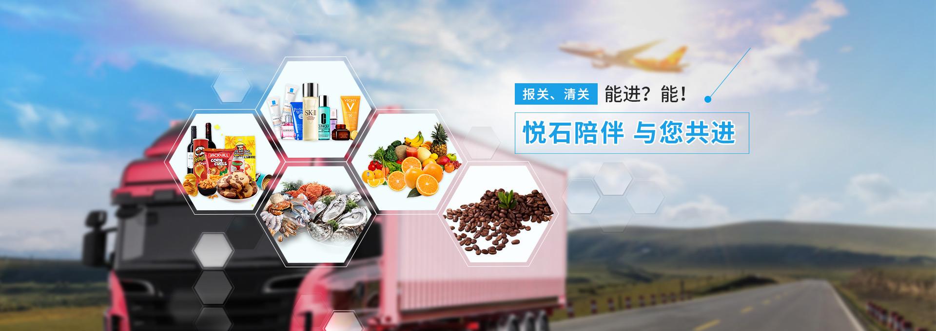 上海悦石进出口有限公司
