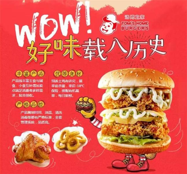 厦门源动力官网-汉堡快餐店加盟哪个品牌好