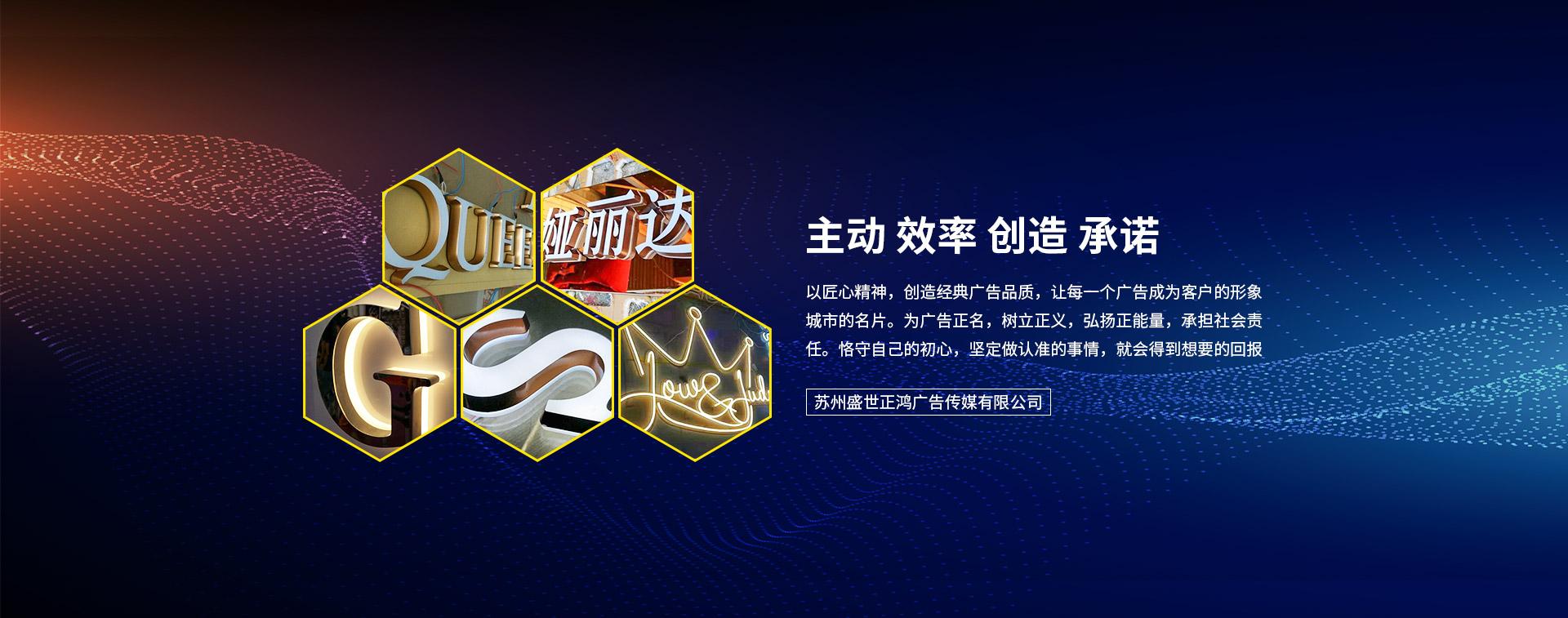 苏州盛世正鸿广告传媒有限公司