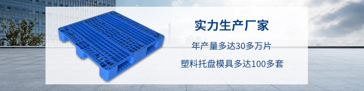 塑料托盘详情页面图