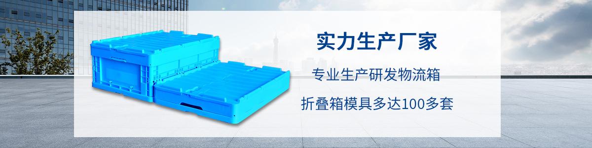 折叠物流箱详情页面图
