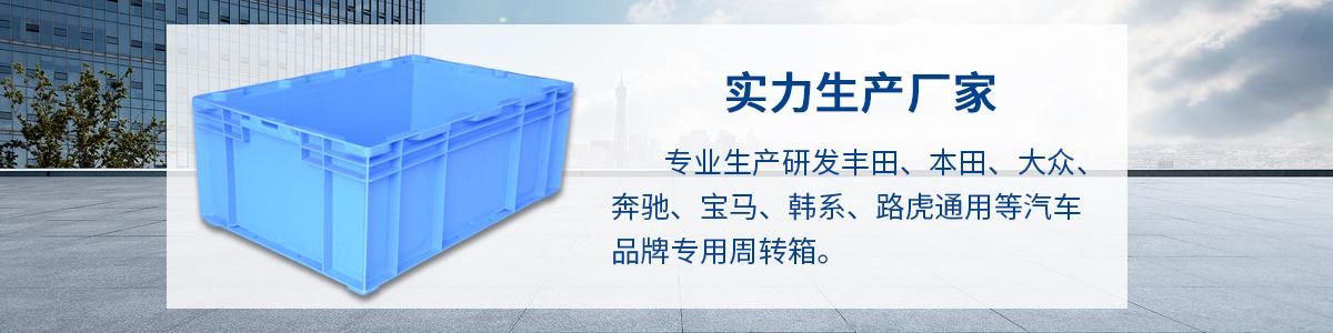 汽车零部件专用物流箱详情页面图