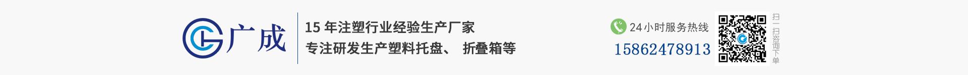 苏州广成塑料制品有限公司宣传语