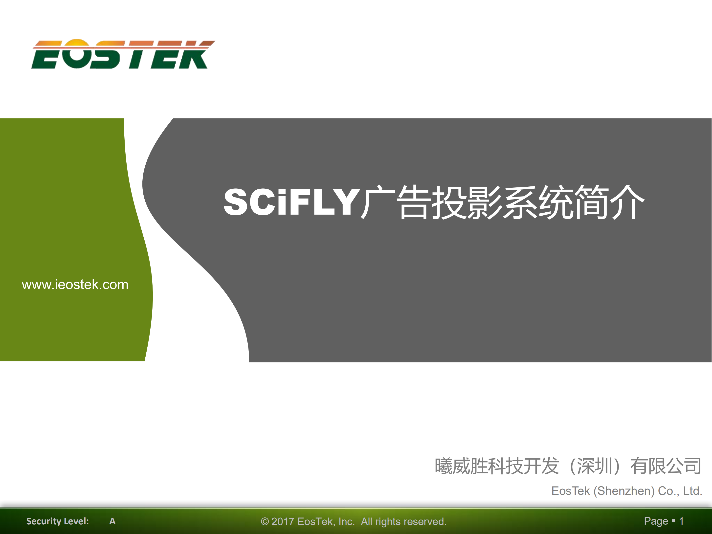 SCiFLY广告投影系统