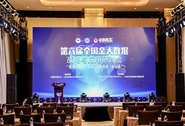 第六届全国金融大数据战略与应用研讨会