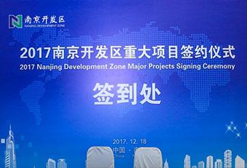 2017南京开发区20个重大项目集中签约仪式