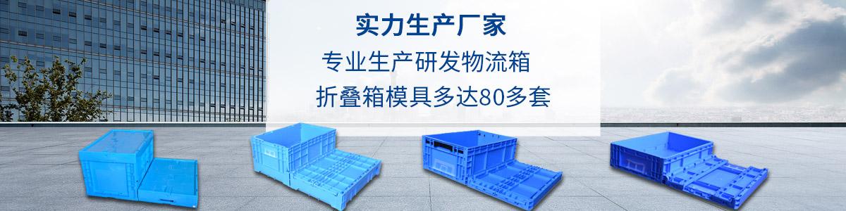 折叠箱页面广告图