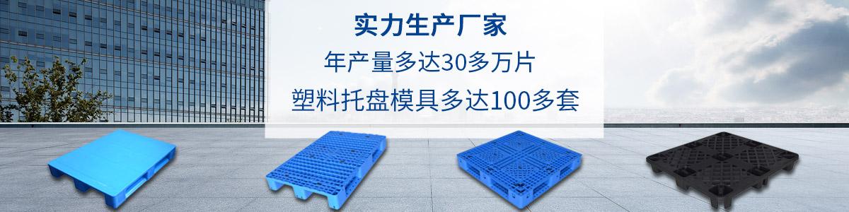 塑料托盘页面广告图